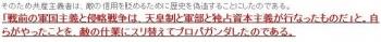 tok戦前の日本は左翼国家、反日国家だった7
