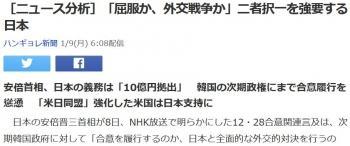 news[ニュース分析]「屈服か、外交戦争か」二者択一を強要する日本