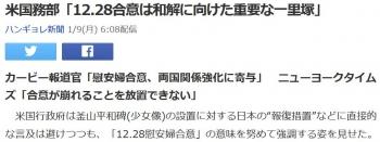 news米国務部「12.28合意は和解に向けた重要な一里塚」