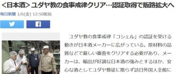 news<日本酒>ユダヤ教の食事戒律クリア…認証取得で販路拡大へ