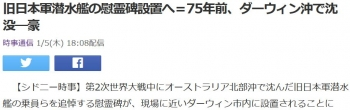 news旧日本軍潜水艦の慰霊碑設置へ=75年前、ダーウィン沖で沈没―豪