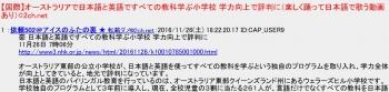 2chanオーストラリアで日本語と英語ですべての教科学ぶ小学校 学力向上で評判に