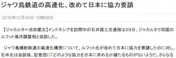 newsジャワ島鉄道の高速化、改めて日本に協力要請
