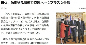 news日仏、防衛物品融通で交渉へ…2プラス2合意