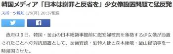 news韓国メディア「日本は謝罪と反省を」少女像設置問題で猛反発