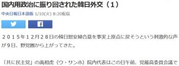 news国内用政治に振り回された韓日外交(1)