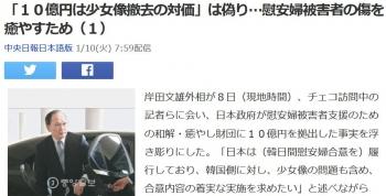 news「10億円は少女像撤去の対価」は偽り…慰安婦被害者の傷を癒やすため(1)