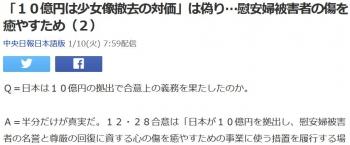 news「10億円は少女像撤去の対価」は偽り…慰安婦被害者の傷を癒やすため(2)