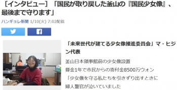 news[インタビュー]「国民が取り戻した釜山の『国民少女像』、最後まで守ります」