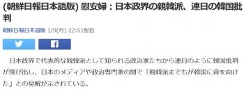 news(朝鮮日報日本語版) 慰安婦:日本政界の親韓派、連日の韓国批判