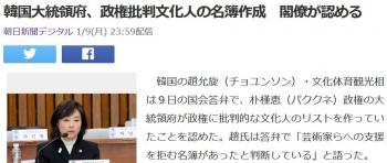 news韓国大統領府、政権批判文化人の名簿作成 閣僚が認める