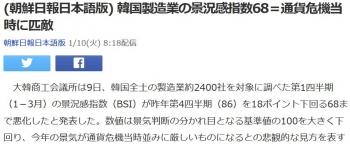 news(朝鮮日報日本語版) 韓国製造業の景況感指数68=通貨危機当時に匹敵