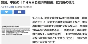 news韓国、中国の「THAAD経済的報復」に対抗の構え