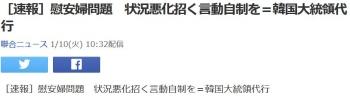 news[速報]慰安婦問題 状況悪化招く言動自制を=韓国大統領代行