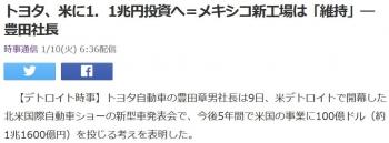 newsトヨタ、米に1.1兆円投資へ=メキシコ新工場は「維持」―豊田社長