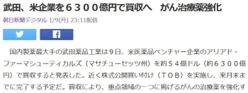 news武田、米企業を6300億円で買収へ がん治療薬強化