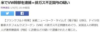 news米でVW幹部を逮捕=排ガス不正関与の疑い