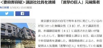 news<妻殺害容疑>講談社社員を逮捕 「進撃の巨人」元編集者