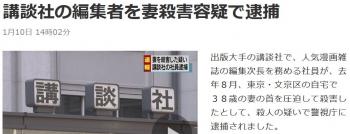 news講談社の編集者を妻殺害容疑で逮捕