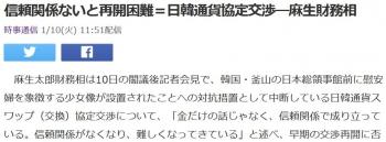 news信頼関係ないと再開困難=日韓通貨協定交渉―麻生財務相