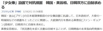 news「少女像」設置で対抗措置 韓国・黄首相、日韓双方に自制求める