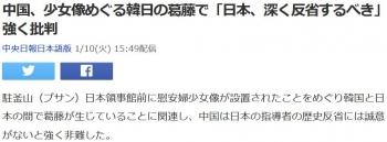 news中国、少女像めぐる韓日の葛藤で「日本、深く反省するべき」強く批判