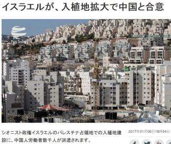 newsイスラエルが、入植地拡大で中国と合意