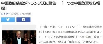 news中国政府系紙がトランプ氏に警告 「一つの中国放棄なら報復」