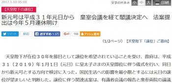 news新元号は平成31年元日から 皇室会議を経て閣議決定へ 法案提出は今年5月連休明け