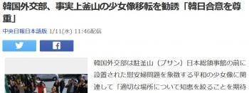 news韓国外交部、事実上釜山の少女像移転を勧誘「韓日合意を尊重」