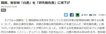 news韓国、慰安婦「白書」を「研究報告書」に格下げ