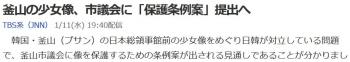 news釜山の少女像、市議会に「保護条例案」提出へ