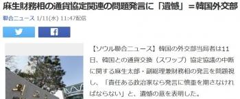 news麻生財務相の通貨協定関連の問題発言に「遺憾」=韓国外交部