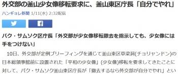 news外交部の釜山少女像移転要求に、釜山東区庁長「自分でやれ」