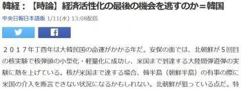 news韓経:【時論】経済活性化の最後の機会を逃すのか=韓国