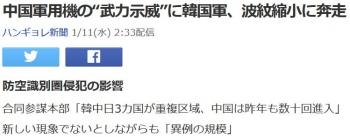 "news中国軍用機の""武力示威""に韓国軍、波紋縮小に奔走"
