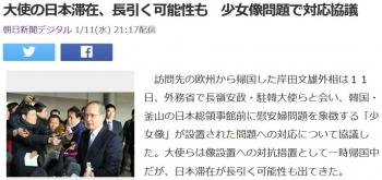 news大使の日本滞在、長引く可能性も 少女像問題で対応協議