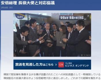news安倍総理 長嶺大使と対応協議