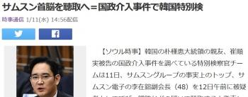 newsサムスン首脳を聴取へ=国政介入事件で韓国特別検