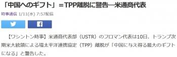 news「中国へのギフト」=TPP離脱に警告―米通商代表
