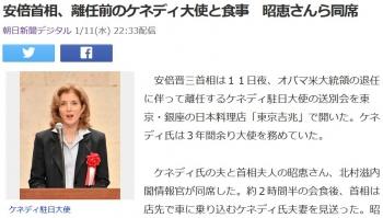 news安倍首相、離任前のケネディ大使と食事 昭恵さんら同席