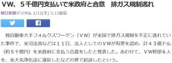 newsVW、5千億円支払いで米政府と合意 排ガス規制逃れ