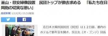 news釜山・慰安婦像設置 民団トップが撤去求める 「私たち在日同胞の切実な思い」