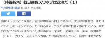 news【時視各角】韓日通貨スワップは政治だ(1)