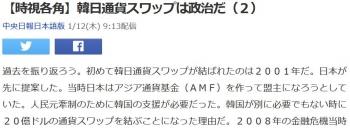 news【時視各角】韓日通貨スワップは政治だ(2)