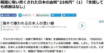 """news韓国に吸い尽くされた日本の血税""""23兆円""""(1)「支援しても感謝はなし」"""