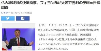 news仏大統領選の決選投票、フィヨン氏が大差で勝利の予想=世論調査