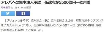 newsアレバへの資本注入承認=仏政府が5500億円―欧州委