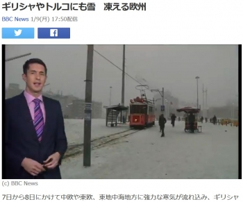 newsギリシャやトルコにも雪 凍える欧州