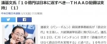 news潘基文氏「10億円は日本に返すべき…THAAD配備は支持」(1)